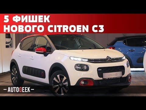 5 прикольных фишек нового Citroen C3 | Autogeek