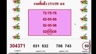 getlinkyoutube.com-สูตรพิชิต 2 ตัวล่างรัฐบาล มังกรเมรัย งวดที่แล้วเข้าตัวกลับ งวดนี้ 1/2/59 เอามาฝากกันเช่นเดิมครับ