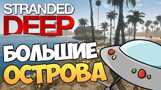 getlinkyoutube.com-Stranded Deep Mods - Большие Острова и НЛО