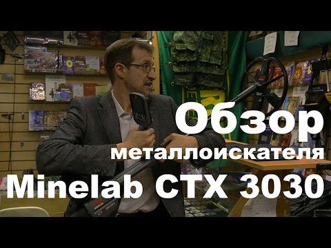 Minelab CTX 3030 Pro