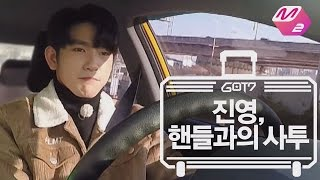 getlinkyoutube.com-[GOT7's Hard Carry] Jinyoung struggling with the steering wheel Ep.8 Part 1