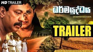 Dharmayuddhaya Movie | Official Trailer #1 | MEntertainments