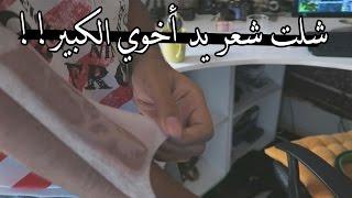 getlinkyoutube.com-مقالب : مقلب شلت شعر يد أخوي الكبير !! - وأنقلب المقلب علي =) | Prank zSHOWz