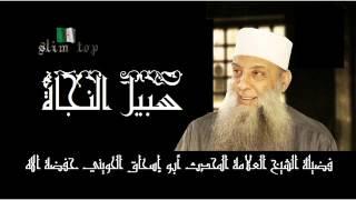 سبيل النجاة خطبة نادرة لفضيلة الشيخ العلامة المحدث ابو إسحاق الحويني حفضه الله