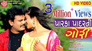 Parka Padarni GORI ||Rakesh Barot ||Latest New Gujarati Dj Song 2018 ||Full HD Video
