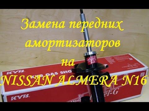 Замена передних амортизаторов Nissan Almera N16
