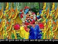 Beautiful & Lovely Lord Shri Krishna Devotional Song