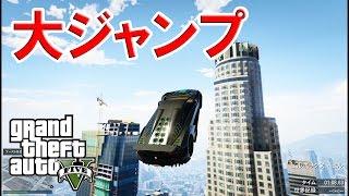 getlinkyoutube.com-【GTA5】一番高いビルへ大ジャンプ!!