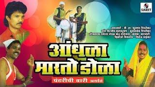getlinkyoutube.com-Andhala Marto Dola | Sumeet Music | Marathi Tamasha
