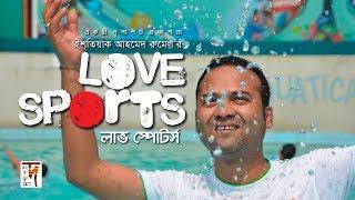 LOVE SPORTS  | Bangla Natok | HD1080p | ft Ishtiak Ahmed Rumel width=