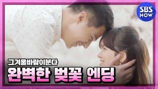 getlinkyoutube.com-SBS [그겨울바람이분다] - 오수와 오영의 벚꽃엔딩