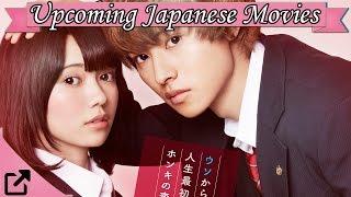getlinkyoutube.com-Top 10 Upcoming Japanese Movies of 2016 (#01)