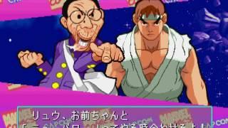 MARVEL SUPER HEROES VS  STREET FIGHTER EX EDITION(PS) クリア動画