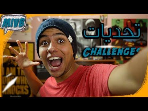Mivb #35 - تحديات ٥