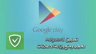 حجب ومنع وازالة الاعلانات من الاندرويد بدون روت باستخدام تطبيق Adguard