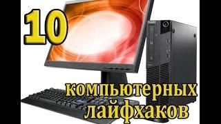 getlinkyoutube.com-10 ЛАЙФХАКОВ ДЛЯ КОМПЬЮТЕРА