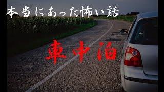 getlinkyoutube.com-【実録】車中泊