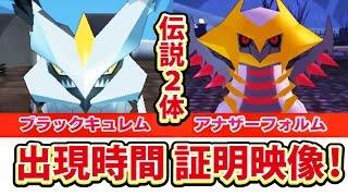 getlinkyoutube.com-【みんなのポケモンスクランブル】3DS ブラックキュレム アナザー