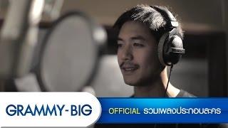 getlinkyoutube.com-เพลงนิทรา - เวียร์ ศุกลวัฒน์ Ost.ล่ารักสุดขอบฟ้า [Official MV]