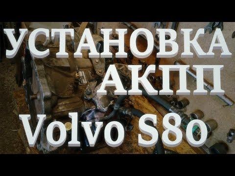 Volvo S80. Замена АКПП Aisin AW55-50/51SN. ч.2. Установка.