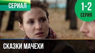 getlinkyoutube.com-Сказки мачехи 1 и 2 серия - Мелодрама   Фильмы и сериалы - Русские мелодрамы