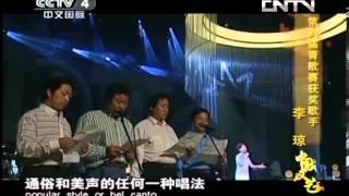 getlinkyoutube.com-中国文艺 《中国文艺》 20130601 青歌赛30年