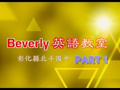 北斗國中外籍教師Beverly英語教室 1