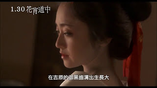 A Courtesan with Flowered Skin 花宵道中 (2014) Official Japanese Trailer Hong Kong HD 1080 HK Neo Sex