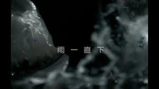 getlinkyoutube.com-張宇 Phil Chang -  雨一直下  (官方完整版MV)