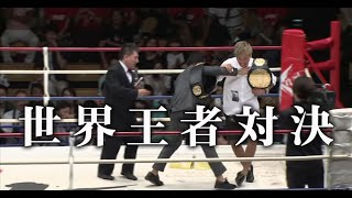 getlinkyoutube.com-卜部功也vs武尊/K-1スーパーエキシビジョンマッチ/K-1 Super Exhibition match Urabe Koya vs Takeru