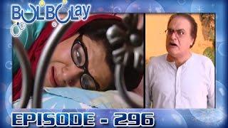 Bulbulay Ep 296 - ARY Digital Drama