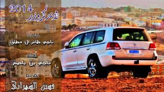 يار اكب اللي   أداء صوت يام   ناجي بن باصم 2014