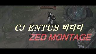 getlinkyoutube.com-CJ ENTUS 비디디 제드 매드무비 (CJ ENTUS BDD ZED MONTAGE)