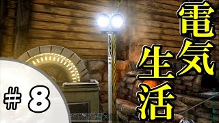 getlinkyoutube.com-[PS4]のんびりアーク恐竜島生活 #8 電気生活開始![ARK:Survival Evolved]