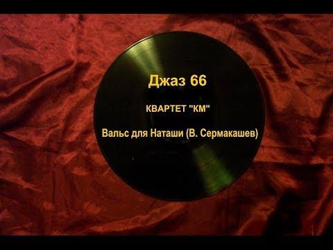 "Вальс для Наташи / Waltz For Natasha  V.Sermakashev's (Vlad West) original composition ""Waltz for Natasha"" with quartet ""KM"" from Jazz Festival '66. ""KM"": V. Sermakshev (Vlad West) - tenor sax/leader, V.Sakun - piano, A.Egorov - bass, V.Bulanov - drums V.Sermakashev (Vlad West)  жаз 66 КВАРТЕТ ""КМ"" Вальс для Наташи (В. Сермакашев): В. Сермакашев - тенор саксофонист, руководитель ""КМ"", В. Сакун - пианист, А Егоров - басист, В. Буланов - барабаны В.Сермакашев (Влад Вест) Его страничка на интернете: vladwest.com"