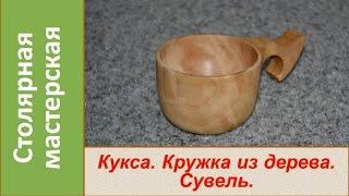 getlinkyoutube.com-Кукса Кружка из дерева. Сувель. Деревянная посуда / Kuksa from birch burl