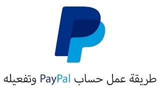 طريقة عمل حساب في البنك الالكتروني PayPal وتفعيله