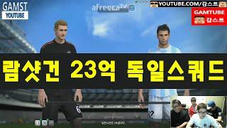 getlinkyoutube.com-감스트 : 람샷건 23억 독일스쿼드 피파3 (FIFA Online3 l 2.3 billion German squad)
