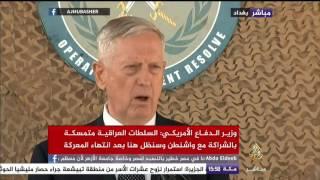 getlinkyoutube.com-وزير الدفاع الأمريكي: القوات الأمريكية ستظل في العراق بعد انتهاء معركة  الموصل