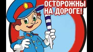 getlinkyoutube.com-Будьте осторожны на дорогах