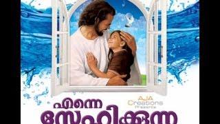 """Enne Snehikkunna Daivam Trailer """"എന്നെ സ്നേഹിക്കുന്ന ദൈവം"""""""