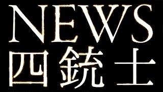 NEWS/四銃士(アニメ「金田一少年の事件簿R」オープニングテーマ)