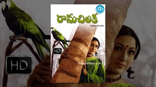 getlinkyoutube.com-Rama Chilaka Telugu Full Movie || Chandra Mohan, Vanisri || Seengetham Srinivasa Rao || Sathyam
