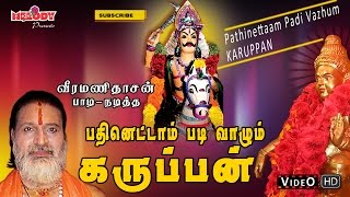 getlinkyoutube.com-Pathinettup padi | Ayyappan Song | Tamil Devotional | Veeramanidaasan |