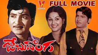 getlinkyoutube.com-Jebudonga Telugu Full Movie | Sobhan Babu | Manjula | Telugu Super Hit Movies | V9 Videos