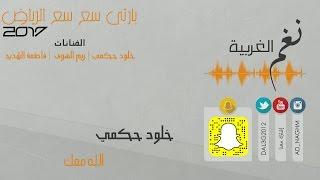 الله  معك خلود حكمي حفلة سع سع الرياض 2017