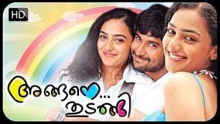 getlinkyoutube.com-Malayalam Full Movie | Angane Thudangi | Nithya Menen movies