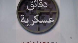 getlinkyoutube.com-دقائق عسكرية   مدرعات الجيش السورى ج2