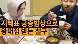 내조의 여왕 지혜표 궁중밥상으로 왕대접받는 철구 (16.03.10) :: Muk Bang