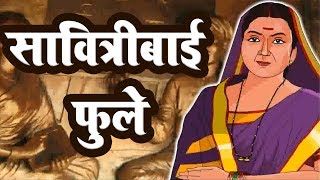 सावित्रीबाई फुले | Savitribai Phule | 2nd Std | Marathi | Marathi Medium | SSC Board | Home Revise